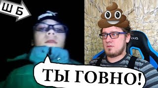 💩 Нифёдова обосрали и унизили по полной (ШБ 315)