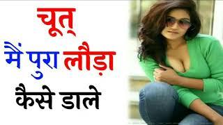 औरतें किस तरह पूरा आनंद ले सकती है hindi sax care