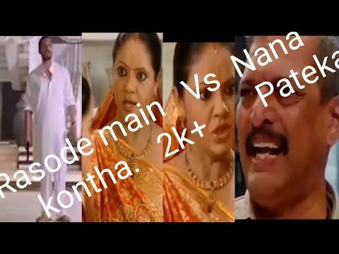 Download Rasode main job tha Vs Nana patekar😀😀😀😀😂😂😂😀😀😀😀��