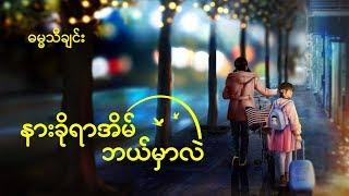 Best Myanmar Gospel Song (နားခိုရာအိမျ ဘယျမှာလဲ)