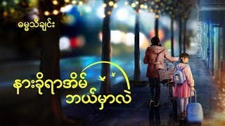 Best Myanmar Gospel Song (နားခိုရာအိမ် ဘယ်မှာလဲ)