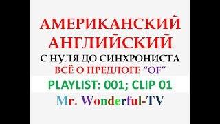 List 001, Clip 01 АНГЛИЙСКИЙ С НУЛЯ ДО СИНХРОНИСТА,  ПРЕДЛОГ OF