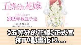 《五等分的花嫁》正式宣佈TV動畫化!2019年開播