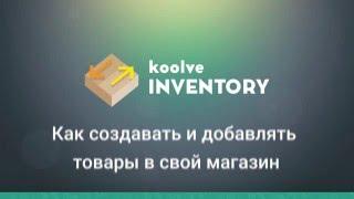 Как создавать и добавлять товары в свой магазин(, 2016-01-18T12:19:57.000Z)
