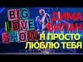 Дима Билан Я просто люблю тебя Big Love Show 2018 mp3