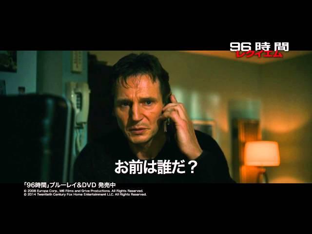 映画『96時間/レクイエム』ブルーレイ&DVD予告編