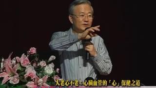 人老心不老:心臟血管的「心」保健之道_徐坤賜醫師