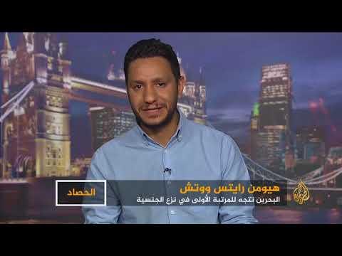 الحصاد- البحرين.. انتقاد حقوقي دولي