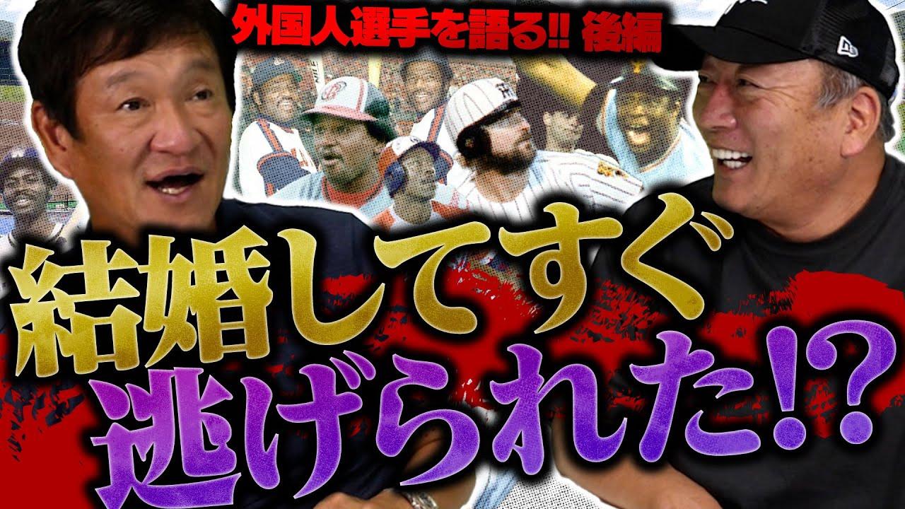 【伝説】日本プロ野球を沸かせた忘れられない助っ人外国人達をご紹介