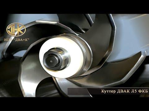 Куттер ДВАК К-250 (Л5 ФКБ) открытый