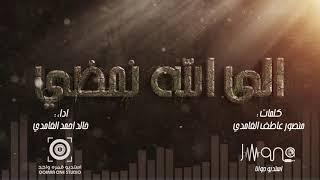 الى الله نمضي .. اداء : خالد الغامدي