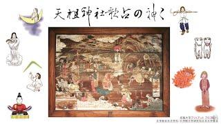 天祖神社歌占の神々