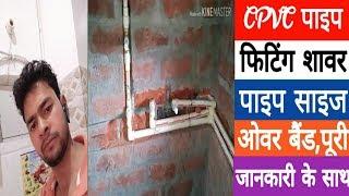 #bathroom pipe fitting, pipe ki fitting,pipe fitting,cpvc pipe fitting kaise kare |motar fitting