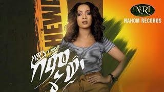 Hewan Gebrewold - Keminew - ሄዋን ገብረወልድ - ከምኔው - New Ethiopian Music 2020 (Official Video)