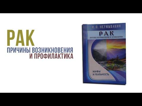 Рак. Причины возникновения и профилактика | Крымский центр оздоровления Неумывакина