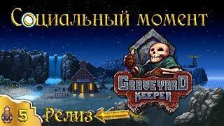 Социальный момент 5 эпизод Graveyard Keeper (стрим)
