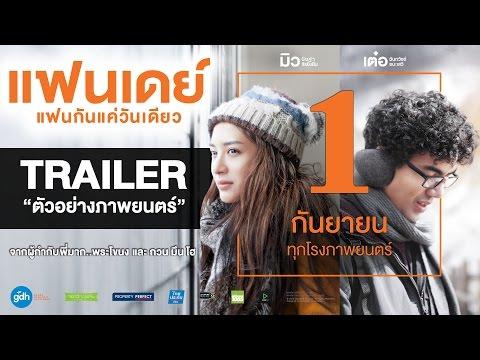 ตัวอย่าง แฟนเดย์..แฟนกันแค่วันเดียว (Official Trailer) | 1 กันยายนนี้ในโรงภาพยนตร์ | GDH