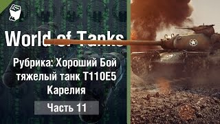 World of Tanks тяжелый танк Т110E5, рубрика