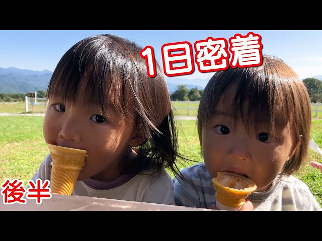 【1日密着】家族でお出かけ!牧場でソフトクリーム!男女双子赤ちゃん生後1歳10ヶ月Daily coherence.Twins ate an ice-cream cone at a ranch(後半)