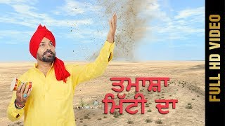 TAMASHA MITTI DA (FULL HD) | GURINDER GARRY  | New Punjabi Song 2018 | Amar Audio