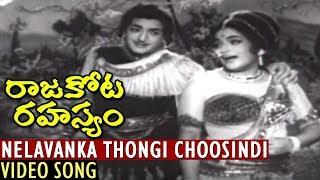 NTR All Time Romantic Song Nelavanka Thongi Chusindi From Rajakota Rahasyam | NTR | Patha Patalu