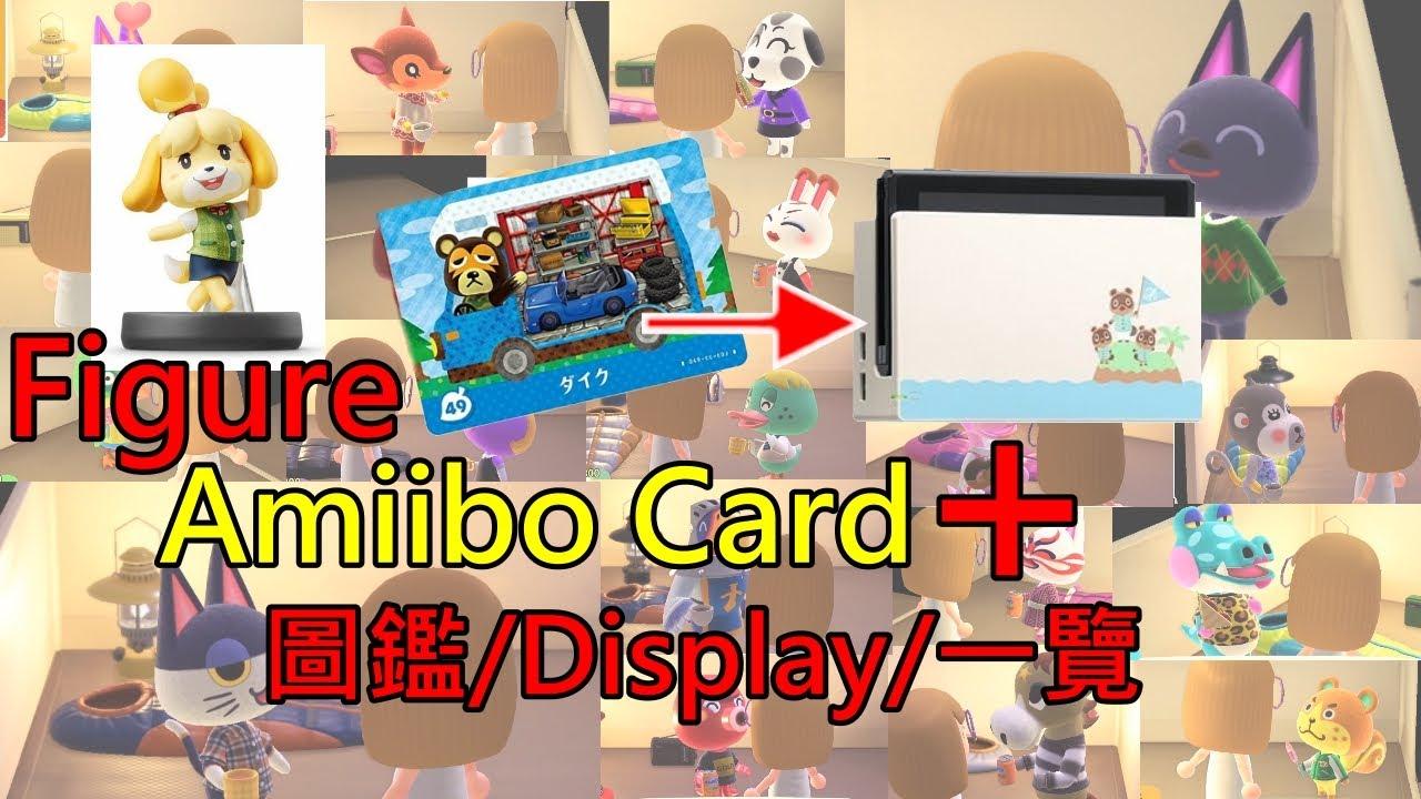 走出戶外.動物森友會Amiibo+卡 01-50&公仔 刷入Switch展示圖鑑