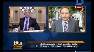 العاشرة مساء|  أزمة في مطار شرم الشيخ والسبب جزمة عضو بمجلس النواب!!