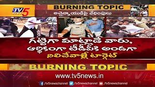 Burning Topic : రాజ్యం ..   దౌర్జన్యం | YCP Govt Attacks on TDP Leaders | TV5 News Digital