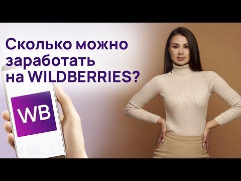 Заработок на Wildberries |  Сколько принесёт партнёрство с Wildberries?