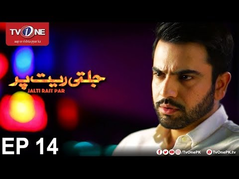 Jalti Rait Per - Episode 14 - TV One Drama - 5th October 2017