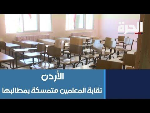 #الأردن - نقابة المعلمين متمسكة بمطلب زايدة الـ50 في المئة