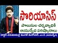 Psoriasis TREATMENT in WINTER Season | Ayurvedic Home Remedies in Telugu by Dr. Murali Manohar Ch.