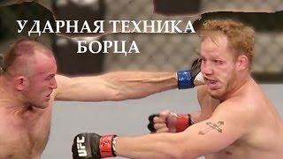 Алексей Олейник • Ударная техника борца.