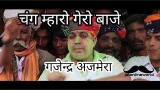 चंग म्हारो गेरो बाजे | गजेंद्र अजमेरा का पहला देसी फागुण गीत 2018 | Full Video | New Rajasthani Song