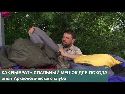 Как выбрать спальный мешок для похода (опыт Археологического клуба)