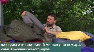 Как выбрать спальный мешок: делимся опытом(Какие бывают спальные мешки? Какой выбрать для похода или экспедиции? Рыбалки или охоты..., 2016-08-13T12:12:43.000Z)