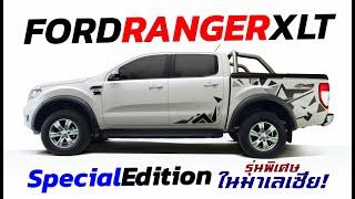 ใหม่! Ford Ranger XLT 'Special Edition' อัพเกรดอุปกรณ์พิเศษ ราคา 878,000 ในมาเลฯ   MZ Crazy Cars
