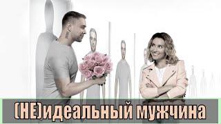Фильм (НЕ)идеальный мужчина (2020) [сюжет, анонс]
