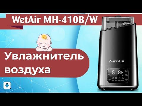 Увлажнитель воздуха WetAir MH-410W / MH-410B | Обзор увлажнителей