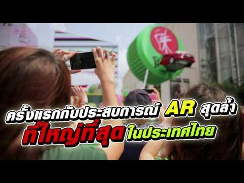 AR กับฝายักษ์โออิชิ ใหญ่ที่สุดในประเทศไทย