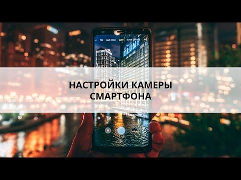 Настройки камеры смартфона