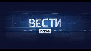 Вести-Псков 15.12.2020 09-00