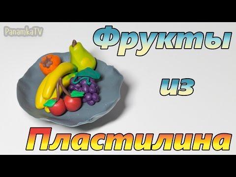 Как лепить из пластилина овощи и фрукты