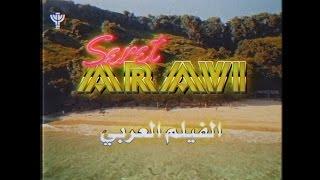 טונה - סרט ערבי // Tuna - Seret Aravi