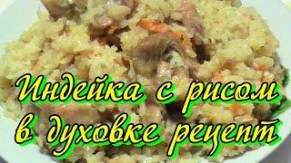 Индейка с рисом в духовке рецепт / Индейка рецепты приготовления