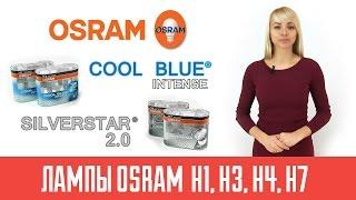 Обзор автоламп OSRAM H1, H3, H4, H7