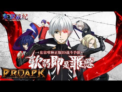 Tokyo Ghoul Mobile Android Gameplay (CN)