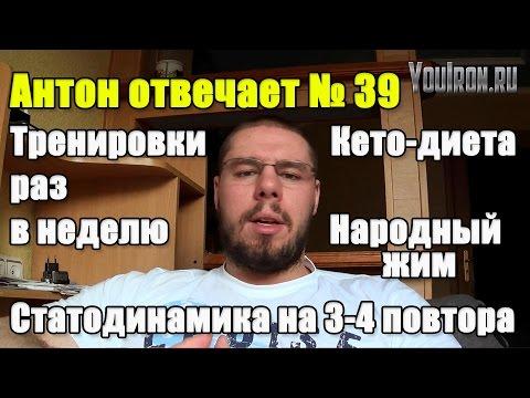 Антон Отвечает №39 ТРЕНИРОВКИ РАЗ В НЕДЕЛЮ КЕТО-ДИЕТА ЖИМ vs НАРОДНЫЙ ЖИМ