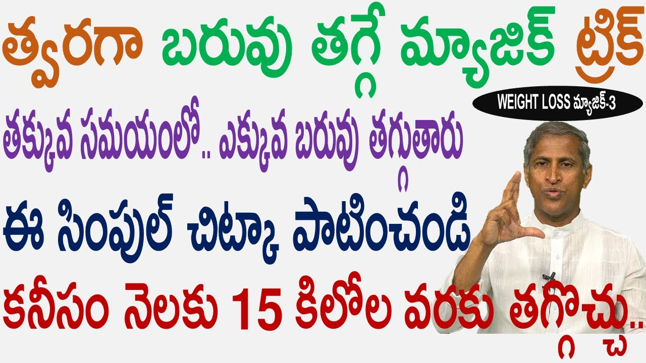 ఫాస్ట్ గా బరువు తగ్గాలంటే|diet for quick weight loss|Dr Manthena Satyanarayana raju|Health Mantra|