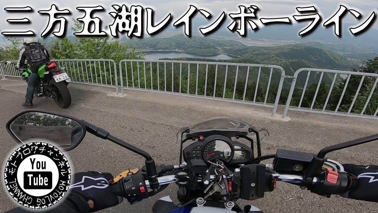 三方五湖レインボーライン Ninja 250(3代目)& グラディウス400 ABS マスツーリング